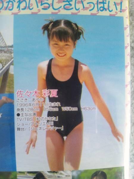 【速報】佐々木彩夏の水着画像見つけたったwww【ももクロ】